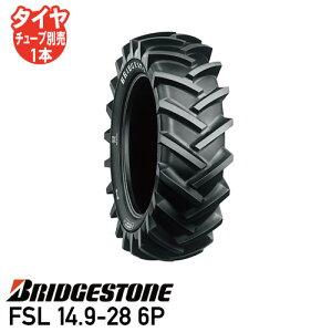 FSL 14.9-28 6P チューブタイプトラクタ タイヤ ブリヂストン後輪タイヤ個人宅配送不可   ※代引不可※