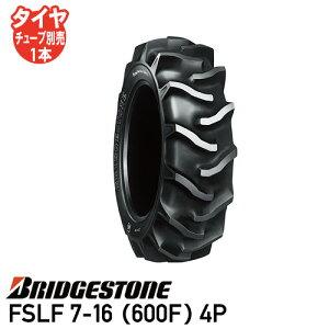 【10/15ポイント2倍】FSLF 7-16(600F) 4P チューブタイプトラクタータイヤ ブリヂストン後輪タイヤ 前輪タイヤ 4WD用個人宅配送不可   ※代引不可※