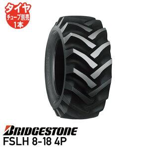 FSLH 8-18 4P チューブタイプトラクタータイヤ ブリヂストン後輪タイヤ 前輪タイヤ 4WD用個人宅配送不可   ※代引不可※