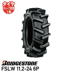 FSLW 11.2-24 6P チューブタイプトラクタータイヤ ブリヂストン後輪タイヤ 前輪タイヤ 4WD用個人宅配送不可   ※代引不可※