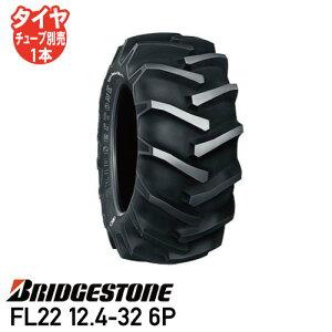 FL22 12.4-32 6P チューブタイプトラクタ タイヤ ブリヂストン後輪タイヤ 前輪タイヤ 4WD用個人宅配送不可   ※代引不可※