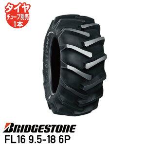 FL16 9.5-18 6P チューブタイプトラクタータイヤ ブリヂストン後輪タイヤ 前輪タイヤ 4WD用個人宅配送不可   ※代引不可※