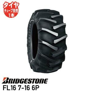 FL16 7-16 6P チューブタイプトラクタータイヤ ブリヂストン後輪タイヤ 前輪タイヤ 4WD用個人宅配送不可   ※代引不可※