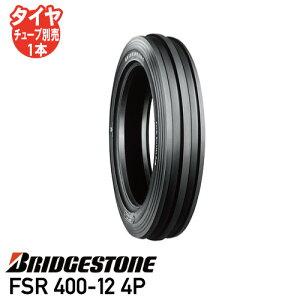 FSR 400-12 4P チューブタイプトラクタータイヤ ブリヂストン前輪タイヤ個人宅配送不可   ※代引不可※