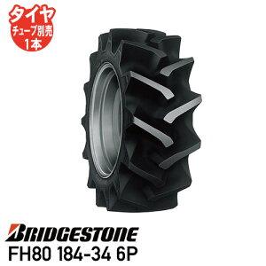 FH80 184-34 6P チューブタイプトラクタ タイヤ ブリヂストン後輪タイヤ個人宅配送不可   ※代引不可※
