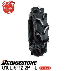 U10L 5-12 2P TL チューブレスタイヤ耕運機 タイヤ ブリヂストン個人宅配送不可   ※代引不可※