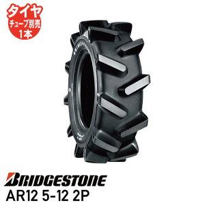 AR12 5-12 2P チューブタイプ耕運機 タイヤ ブリヂストン個人宅配送不可   ※代引不可※
