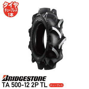 TA 500-12 2P TL チューブレスタイヤ耕運機 タイヤ ブリヂストン個人宅配送不可   ※代引不可※
