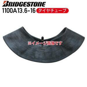 1100A13.6-16 タイヤチューブバルブ形状 TR-218Aブリヂストン個人宅配送不可   ※代引不可※