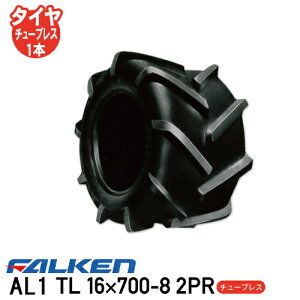 AL1 TL 16×700-8 2PR チューブレスタイヤ作業機 タイヤ ファルケン  ※代引不可※