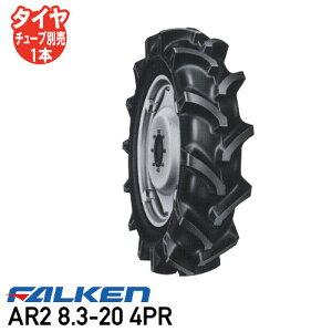 《10/25ポイント2倍》AR2 8.3-20 4PR チューブタイプトラクタータイヤ ファルケン前輪タイヤ 4WD用  ※代引不可※