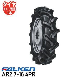 【10/15ポイント2倍】AR2 7-16 4PR チューブタイプトラクタータイヤ ファルケン前輪タイヤ 4WD用  ※代引不可※