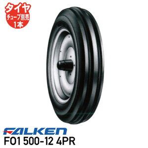 FO1 500-12 4PR チューブタイプトラクタータイヤ ファルケン前輪タイヤ 2WD用  ※代引不可※