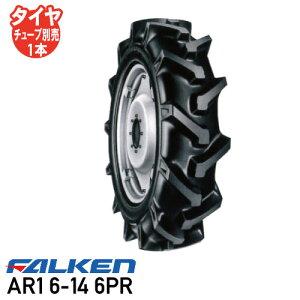 AR1 6-14 6PR チューブタイプトラクタータイヤ ファルケン前輪タイヤ 4WD用  ※代引不可※
