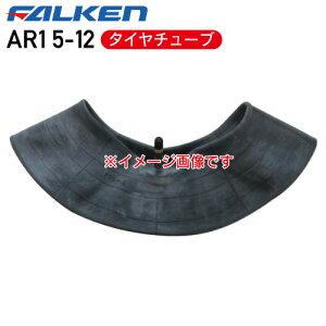 AR1 5-12 2PR タイヤチューブファルケン  ※代引不可※