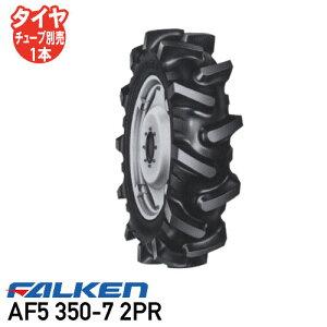 AF5 350-7 2PR チューブタイプ耕運機 タイヤ ファルケン共立 イセキアグリ オーレック  ※代引不可※