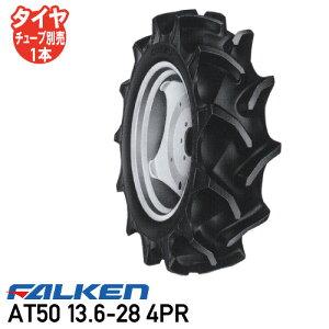 AT50 13.6-28 4PR チューブタイプトラクタ タイヤ ファルケン後輪タイヤ  ※代引不可※