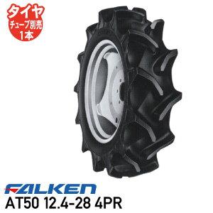 AT50 12.4-28 4PR チューブタイプトラクタ タイヤ ファルケン後輪タイヤ  ※代引不可※