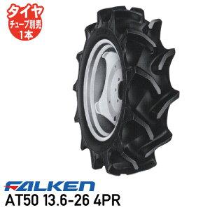 AT50 13.6-26 4PR チューブタイプトラクタータイヤ ファルケン後輪タイヤ  ※代引不可※