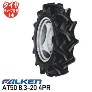 《10/25ポイント2倍》タイヤ2本セット AT50 8.3-20 4PR チューブタイプトラクタータイヤ ファルケン後輪タイヤ  ※代引不可※