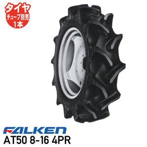 タイヤ2本セット AT50 8-16 4PR チューブタイプトラクタータイヤ ファルケン後輪タイヤ  ※代引不可※