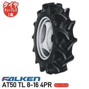AT50 TL 8-16 4PR チューブレスタイヤトラクタータイヤ ファルケン後輪タイヤ  ※代引不可※