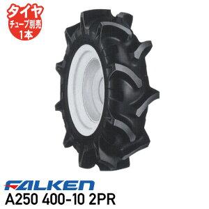 A250 400-10 2PR チューブタイプ耕運機 タイヤ ファルケン  ※代引不可※