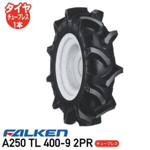 A250 TL 400-9 2PR チューブレスタイヤ耕運機 タイヤ ファルケン  ※代引不可※