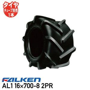 AL1 16×700-8 2PR チューブタイプ作業機 タイヤ ファルケン  ※代引不可※