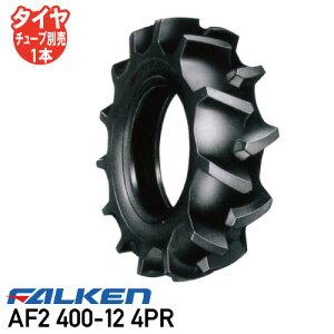 AF2 400-12 4PR チューブタイプ耕運機 タイヤ ファルケン  ※代引不可※