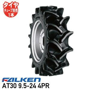AT30 9.5-24 4PR チューブタイプトラクタータイヤ ファルケン後輪タイヤ  ※代引不可※