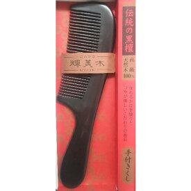 【送料無料】 KU-6000 輝美木 半月手付きくし(1コ入) 伝統の黒檀、高級天然木100% 徳安
