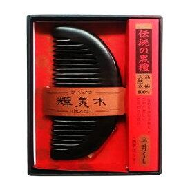 【送料無料】 KU-5000 輝美木 半月くし(1コ入携帯袋つき) 伝統の黒檀、高級天然木100% 徳安