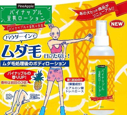 【送料無料】2本組 パイナップル豆乳ローション TP-02 200mL ムダ毛を目立たなくする! 【あす楽】