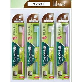 磨きやすい歯ブラシ コンパクト(先細毛) SLT-02 ライフレンジ 【1個ならネコポス便対応可能商品】