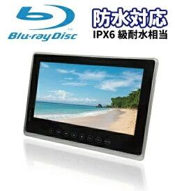 ポータブルブルーレイプレーヤー ポータブルdvdプレーヤー 防水 お風呂 アウトドア 料理中のキッチン 10インチ Blu-ray/DVD IPX6級相当 HDMI出力端子 送料無料