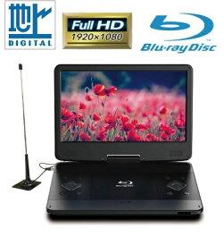 ポータブルテレビ フルセグ ポータブルブルーレイプレーヤー Blu-ray アンテナ工事不要 地デジ 旅行中の車内 おうち時間に最適 DVDプレーヤー 14インチ 大画面 フルHD
