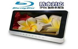 ポータブルブルーレイプレーヤー 防水 11.4インチ Blu-ray/DVD IPX6級相当 お風呂 半身浴 アウトドアに最適!