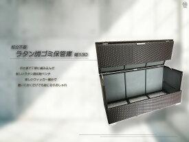 手編み高級人工ラタン ウィッカー 組立不要 ゴミ保管庫 収納庫 幅130cm 送料無料