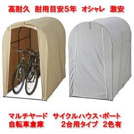【レビューで特価】高耐久シート サイクルハウス 2台用タイプ 自転車置場 サイクルポート マルチヤード マルチハウス 激安