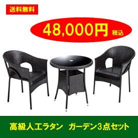 【送料無料】高級人工ラタン ガーデンテーブルチェアセットSunset.05(3点)