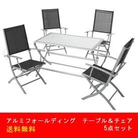 【送料無料】折りたたみ式ガーデンファニチャ 強化ガラステーブルチェアセットSunset.08(5点)