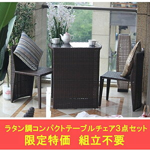 高級人工ラタン コンパクトチェア テーブル 3点セット 組立不要 ベランダ ブラウン ウィッカー ガーデンファニチャー BT-C3S