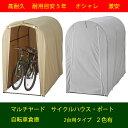【レビューで特価】高耐久シート サイクルハウス 2台用タイプ 自転車置場 サイクルポート マルチヤード マルチハウ…