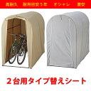 【送料無料】高耐久シート サイクルハウス 替えシート カバーのみ 2台用タイプ 自転車置場 サイクルポート マルチ…