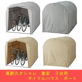 【レビューで特価】高耐久シート サイクルハウス 3台用タイプ 自転車置場 サイクルポート マルチヤード マルチハウス 激安