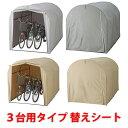 【送料無料】高耐久シート サイクルハウス 替えシート カバーのみ 3台用タイプ 自転車置場 サイクルポート マルチ…