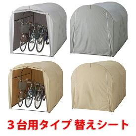 【送料無料】高耐久シート サイクルハウス 替えシート カバーのみ 3台用タイプ 自転車置場 サイクルポート マルチヤード マルチハウス 激安