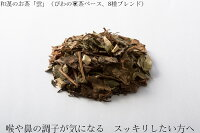 和漢のお茶「雲」