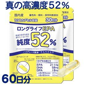 EPA サプリメント 30日分×2袋 (計60日分) EPA DHA DPA 計52% 国産 オメガ3脂肪酸 59% エイコサペンタエン酸 ドコサヘキサエン酸 高純度 epa&dha ロングライフEPA
